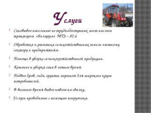Услуги Сеновывоз населению из труднодоступных мест наслега трактором «Беларус