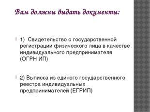 Вам должны выдать документы: 1) Свидетельство о государственной регистрации ф