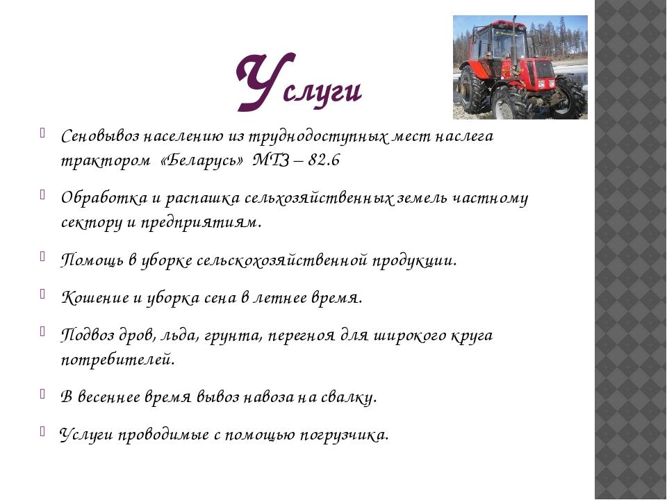 Услуги Сеновывоз населению из труднодоступных мест наслега трактором «Беларус...