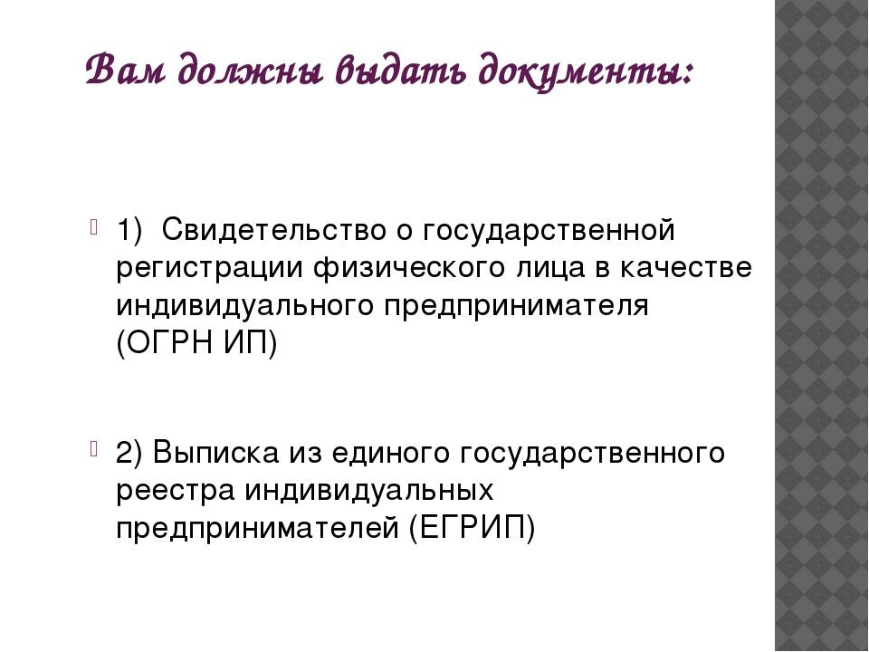 Вам должны выдать документы: 1) Свидетельство о государственной регистрации ф...
