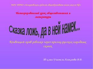 МОУ ИРМО «Хомутовская средняя общеобразовательная школа №1» Интегрированный у