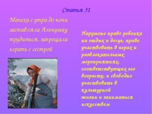 Статья 31 Мачеха с утра до ночи заставляла Аленушку трудиться, запрещала игра