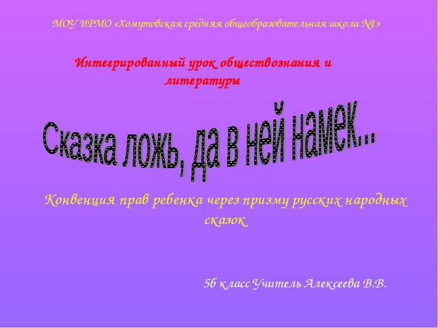 МОУ ИРМО «Хомутовская средняя общеобразовательная школа №1» Интегрированный у...