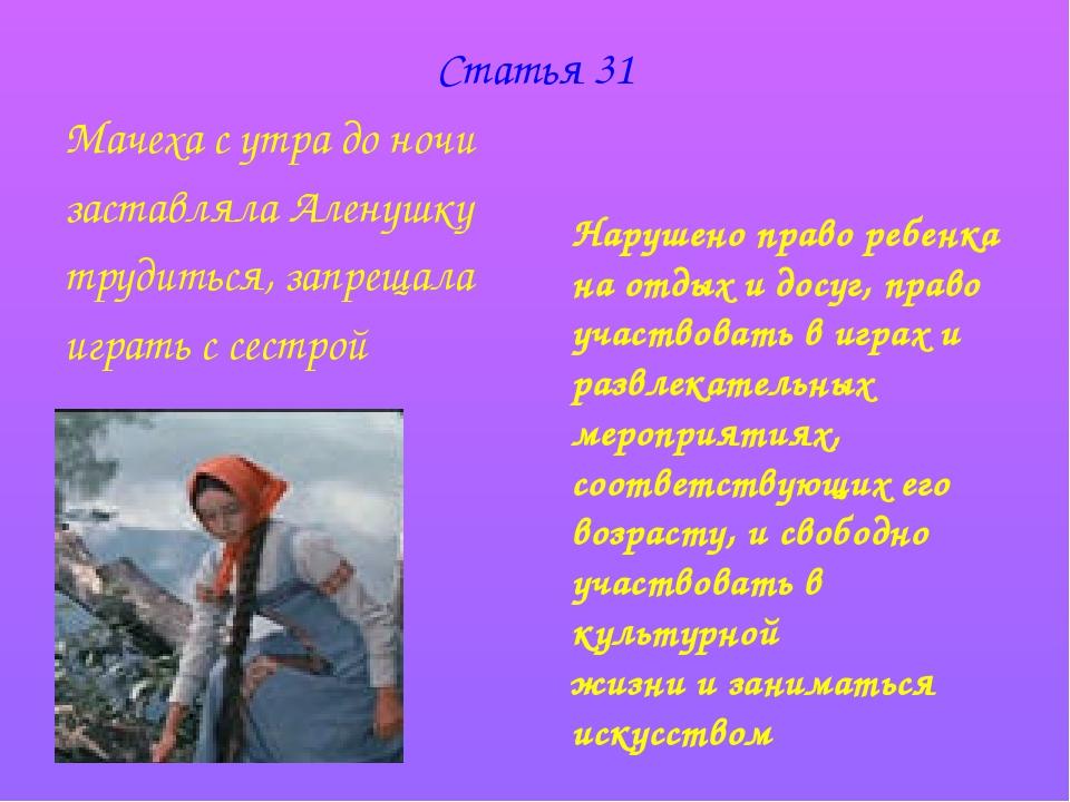 Статья 31 Мачеха с утра до ночи заставляла Аленушку трудиться, запрещала игра...