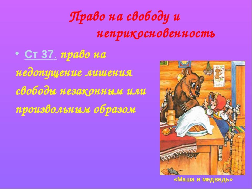 Право на свободу и неприкосновенность Ст 37. право на недопущение лишения сво...