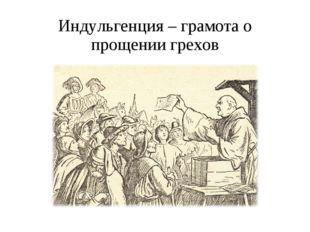 Индульгенция – грамота о прощении грехов