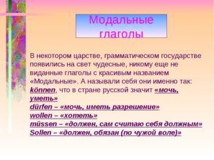 Модальные глаголы В некотором царстве, грамматическом государстве появились н