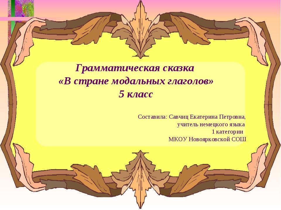 Грамматическая сказка «В стране модальных глаголов» 5 класс Составила: Савчиц...