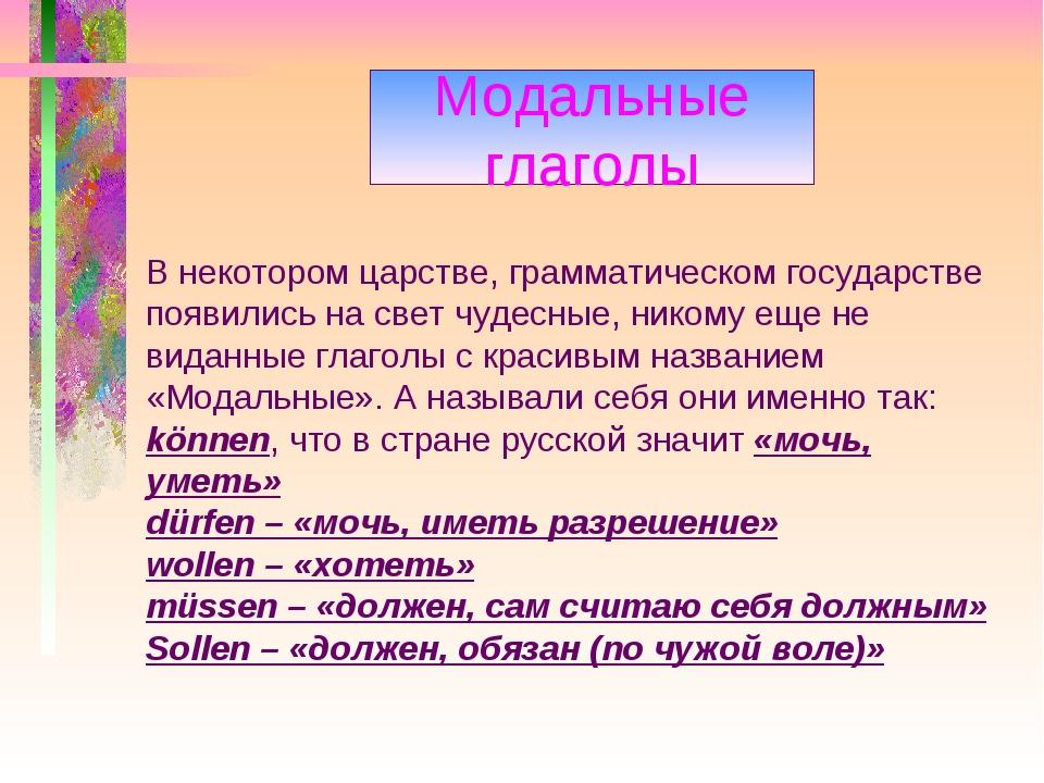 Модальные глаголы В некотором царстве, грамматическом государстве появились н...