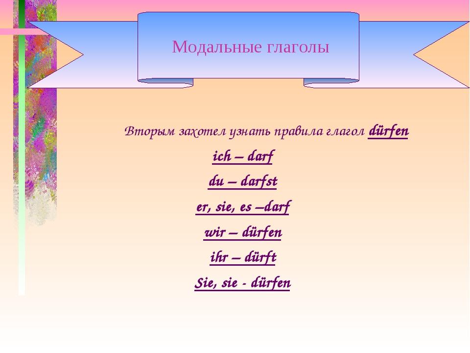 Вторым захотел узнать правила глагол dürfen ich – darf du – darfst er, sie,...