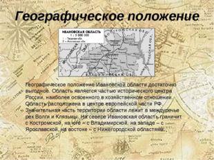 Географическое положение Географическое положение Ивановской области достаточ