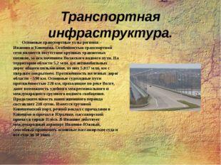 Транспортная инфраструктура. Основные транспортные узлы региона – Иваново и К