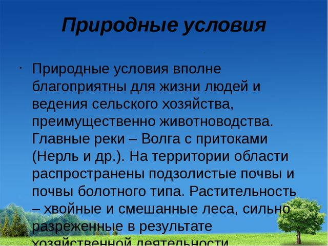 Природные условия Природные условия вполне благоприятны для жизни людей и вед...