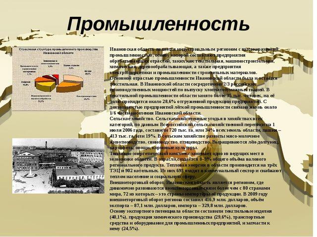 Промышленность Ивановская область является индустриальным регионом с высокора...