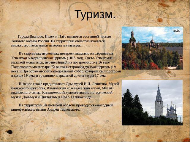 Туризм. Города Иваново, Палех и Плёс являются составной частью Золотого кольц...