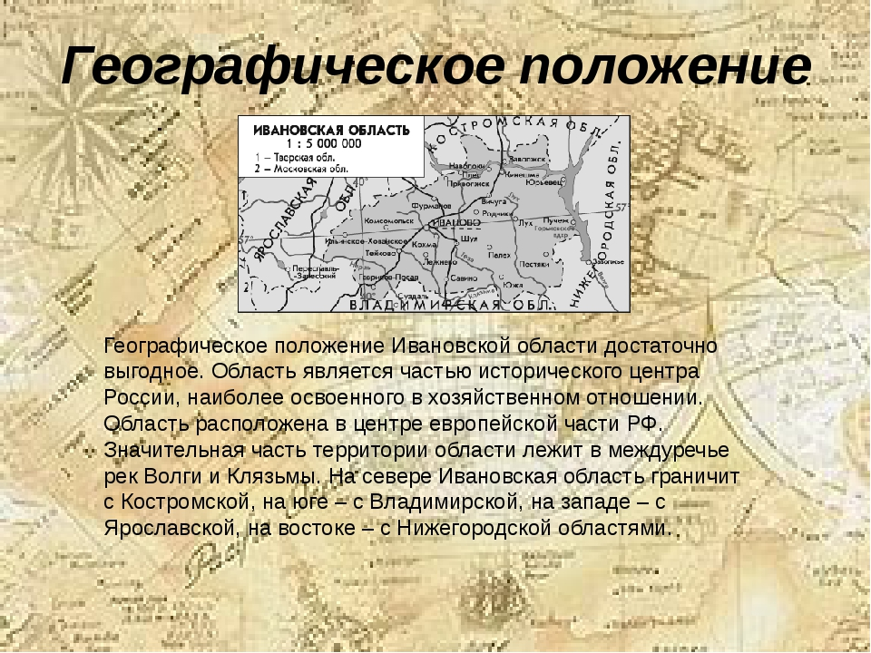 Географическое положение Географическое положение Ивановской области достаточ...