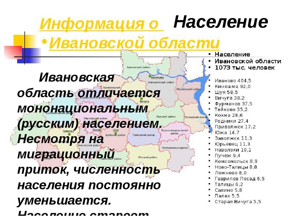Население Ивановская область отличается мононациональным (русским) население...