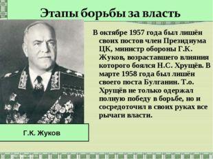 В октябре 1957 года был лишён своих постов член Президиума ЦК, министр оборон