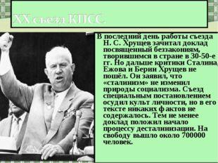 В последний день работы съезда Н. С. Хрущев зачитал доклад посвященный беззак