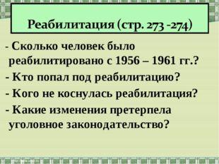 - Сколько человек было реабилитировано с 1956 – 1961 гг.? - Кто попал под ре