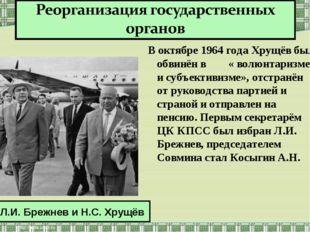 В октябре 1964 года Хрущёв был обвинён в « волюнтаризме и субъективизме», отс