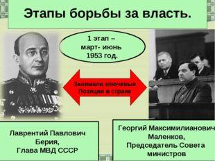 Этапы борьбы за власть. 1 этап – март- июнь 1953 год. Георгий Максимилианович