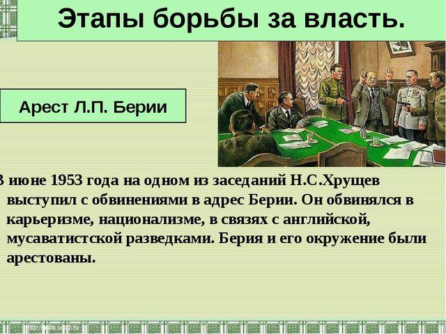 В июне 1953 года на одном из заседаний Н.С.Хрущев выступил с обвинениями в ад...