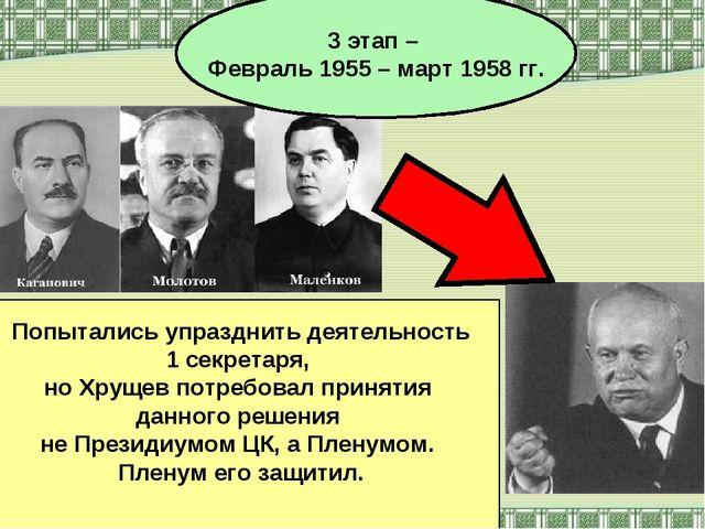 3 этап – Февраль 1955 – март 1958 гг. Попытались упразднить деятельность 1 се...