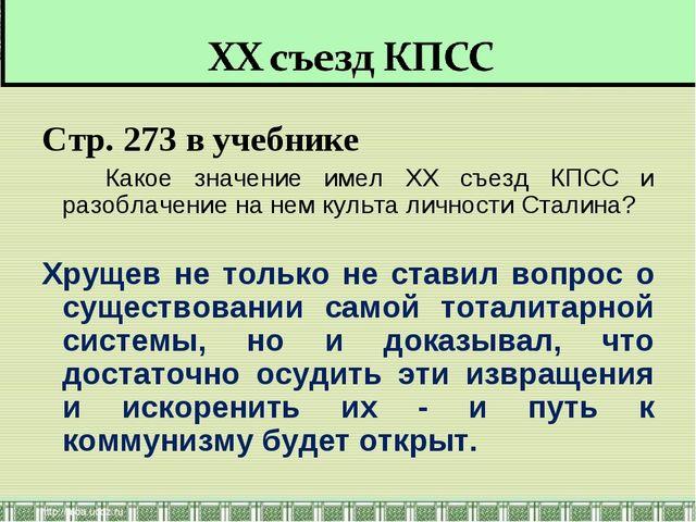 Стр. 273 в учебнике Какое значение имел XX съезд КПСС и разоблачение на нем к...