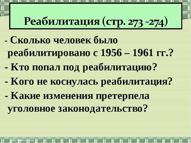 - Сколько человек было реабилитировано с 1956 – 1961 гг.? - Кто попал под ре...