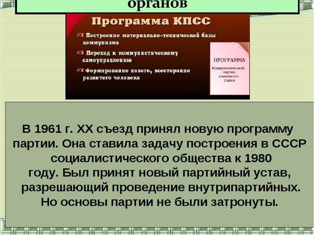 В 1961 г. ХХ съезд принял новую программу партии. Она ставила задачу построен...