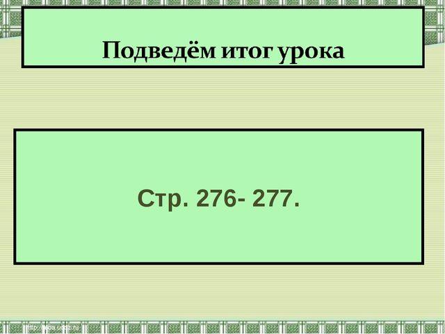 Стр. 276- 277.