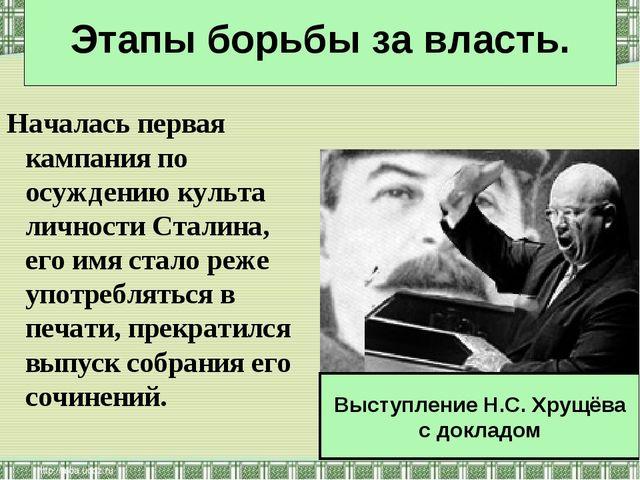 Началась первая кампания по осуждению культа личности Сталина, его имя стало...