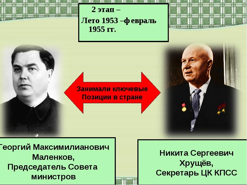 2 этап – Лето 1953 –февраль 1955 гг. Никита Сергеевич Хрущёв, Секретарь ЦК К...