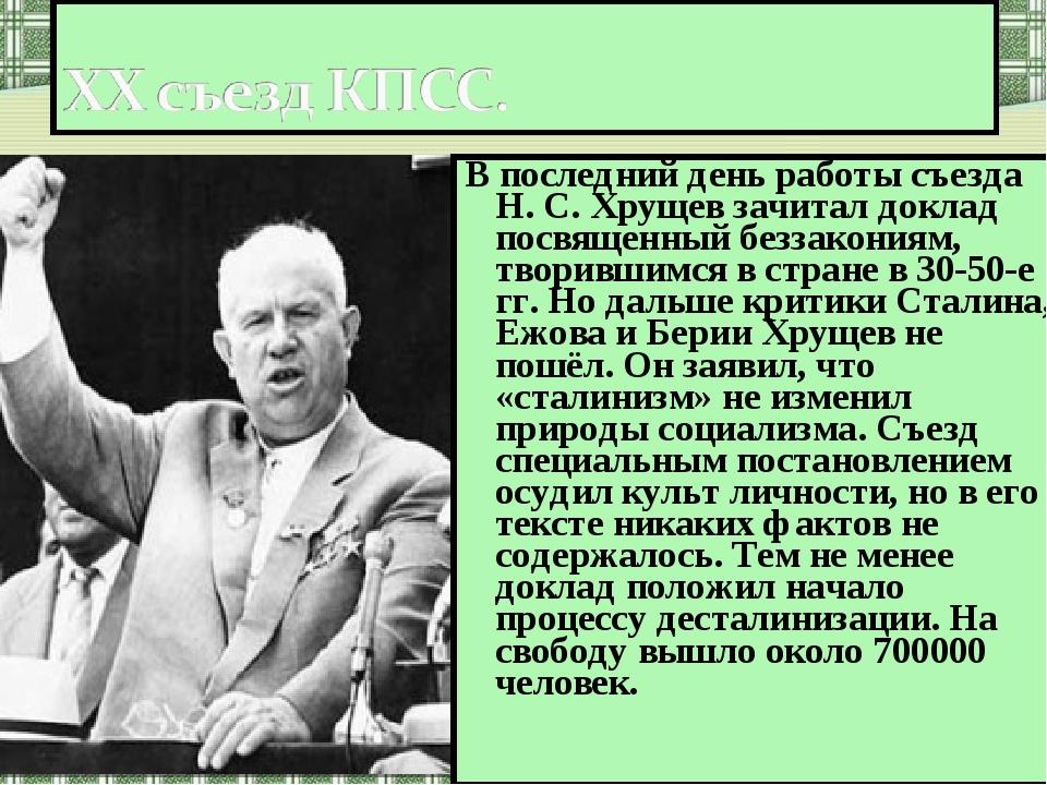 В последний день работы съезда Н. С. Хрущев зачитал доклад посвященный беззак...