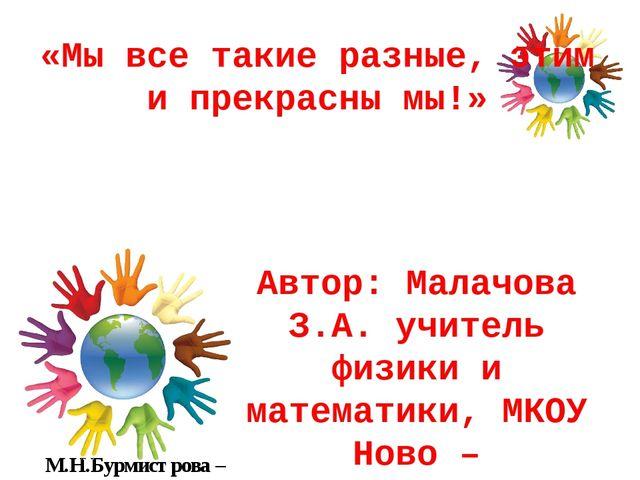 «Мы все такие разные, этим и прекрасны мы!» Автор: Малачова З.А. учитель физи...