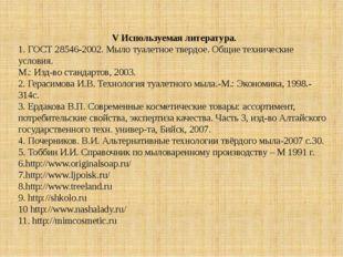 V Используемая литература. 1. ГОСТ 28546-2002. Мыло туалетное твердое. Общие