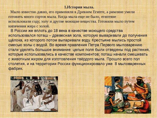 1.История мыла. Мыло известно давно, его применяли в Древнем Египте, а римлян...