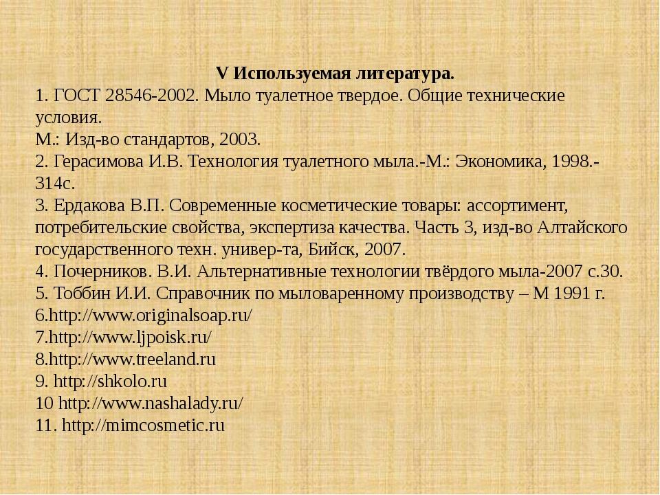 V Используемая литература. 1. ГОСТ 28546-2002. Мыло туалетное твердое. Общие...
