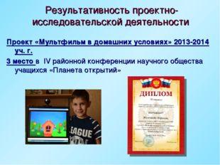 Результативность проектно-исследовательской деятельности Проект «Мультфильм в