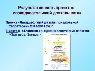 Результативность проектно-исследовательской деятельности Проект «Ландшафтный