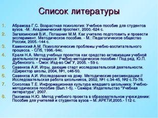 Список литературы Абрамова Г.С. Возрастная психология: Учебное пособие для ст