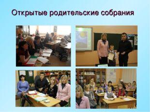 Открытые родительские собрания