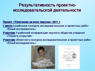 Результативность проектно-исследовательской деятельности Проект «Увлечение на