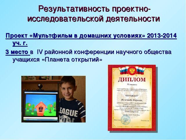 Результативность проектно-исследовательской деятельности Проект «Мультфильм в...