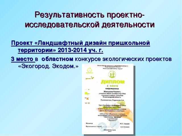 Результативность проектно-исследовательской деятельности Проект «Ландшафтный...