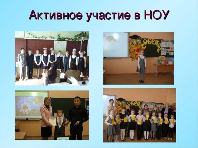 Активное участие в НОУ