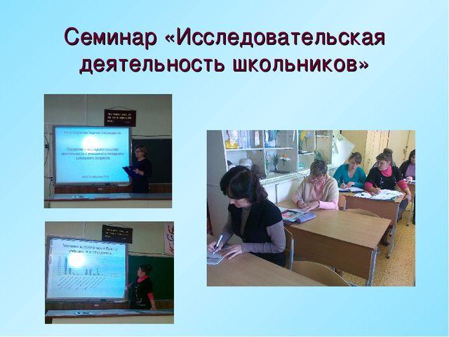 Семинар «Исследовательская деятельность школьников»