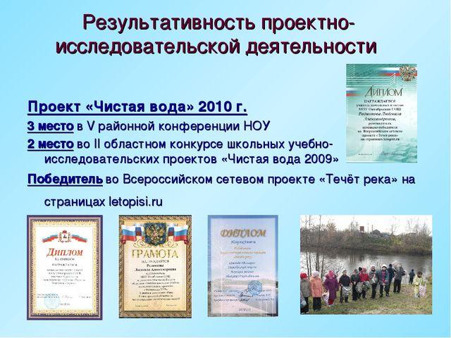 Результативность проектно-исследовательской деятельности Проект «Чистая вода»...