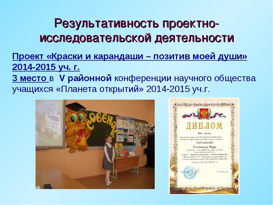 Результативность проектно-исследовательской деятельности Проект «Краски и кар...